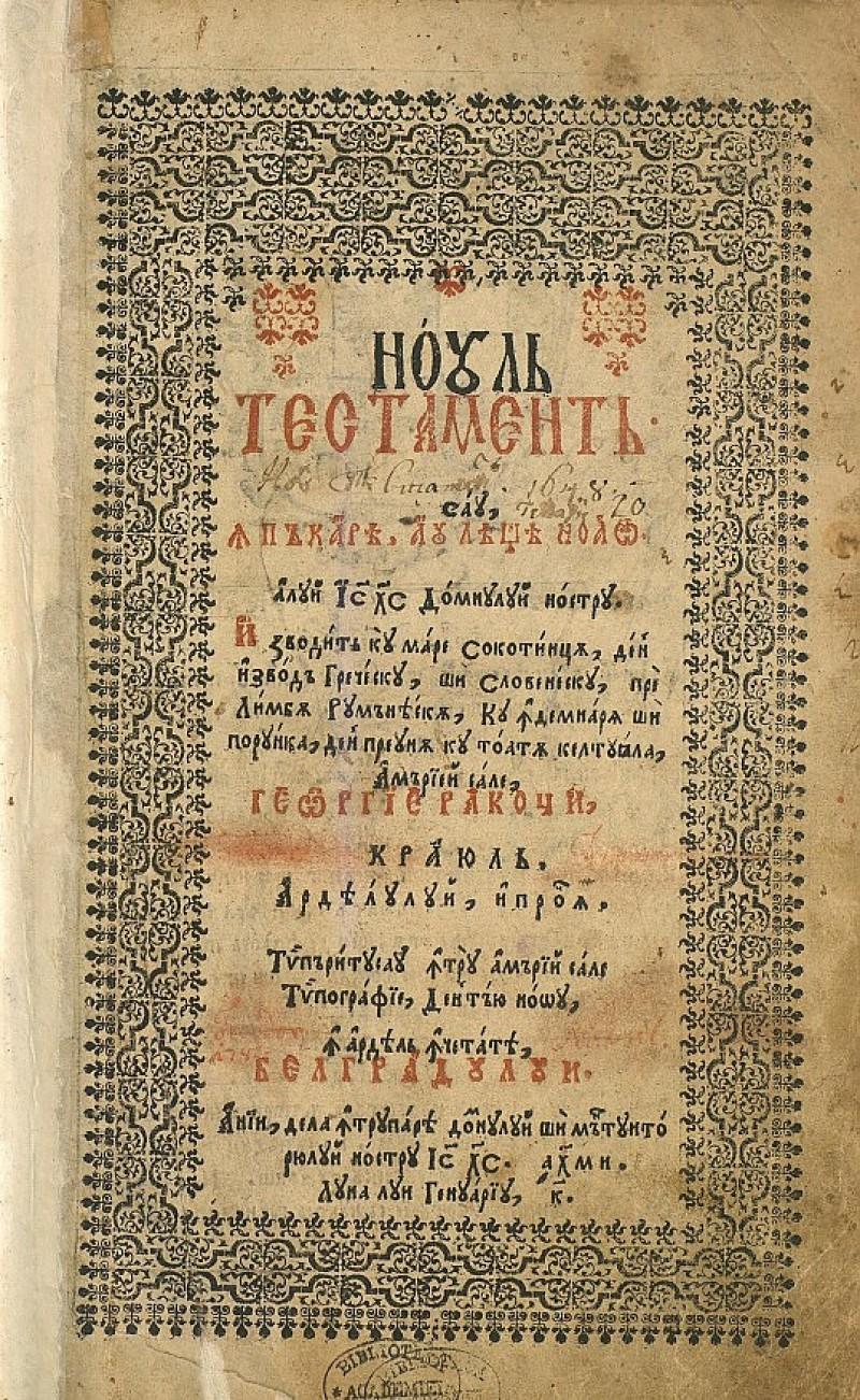 Astăzi se împlinesc 373 de ani de la prima traducere integrală în limba română a Noului Testament