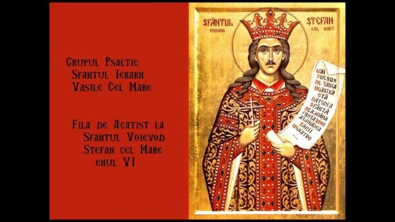 Tradițiile românilor: Sfântul Ştefan
