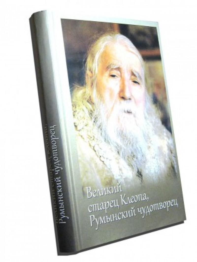 Botoşănenii în lume: Părintele Cleopa, cel mai cunoscut duhovnic român în Rusia!
