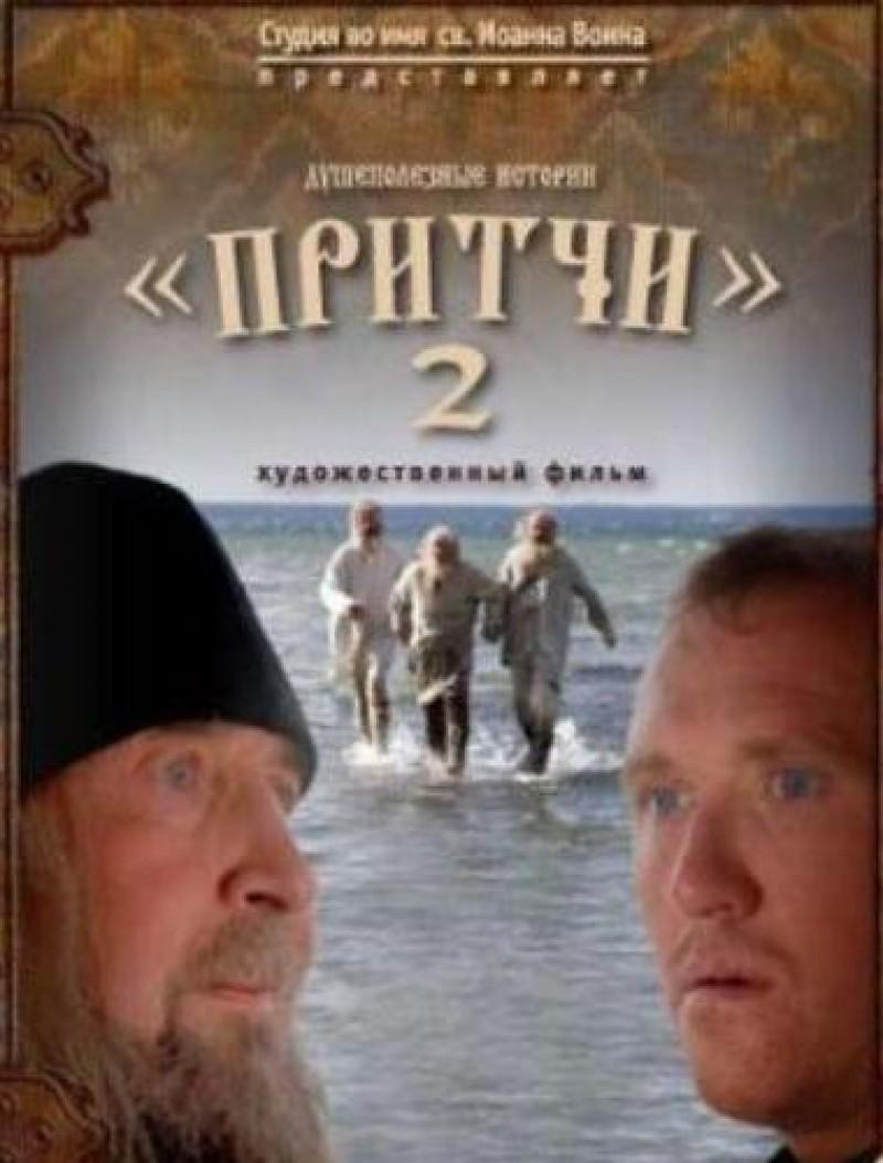 Trei minunate pilde ortodoxe - VIDEO